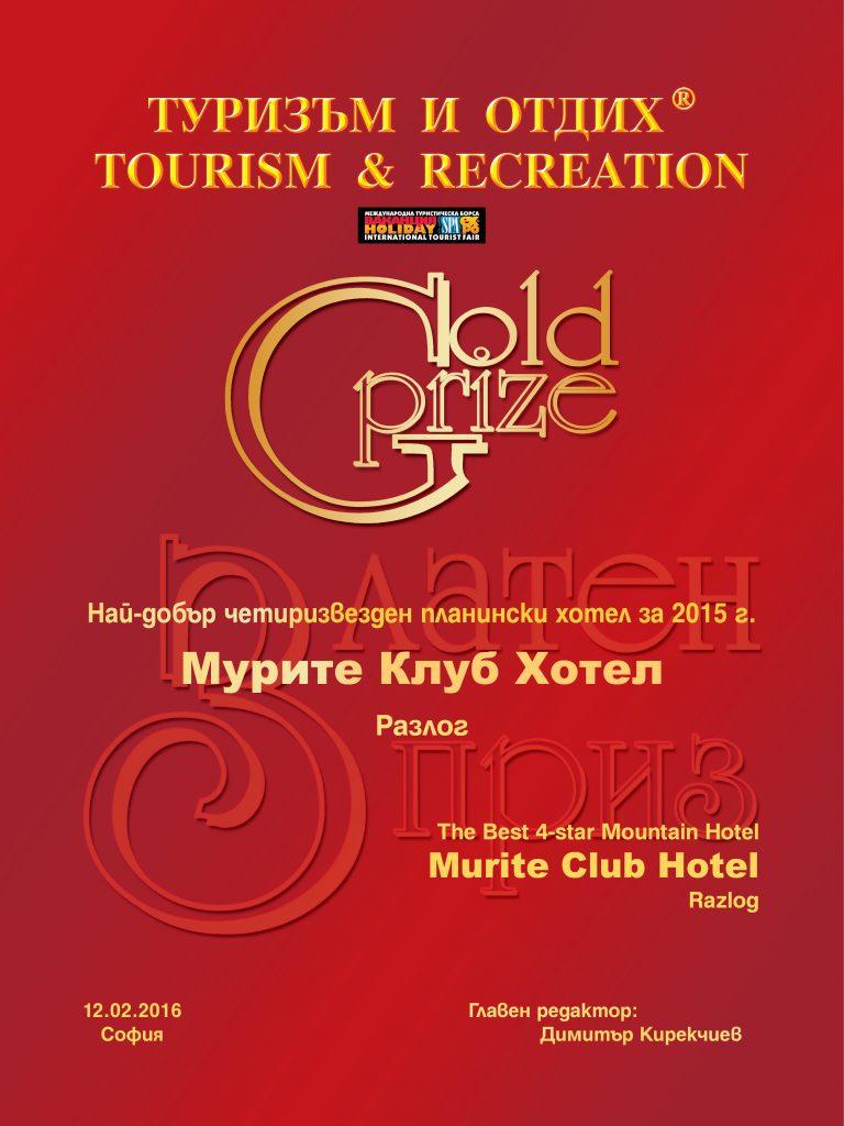 Клуб хотел MURITE отличен със златен приз - най добър 4 звезден планински хотел